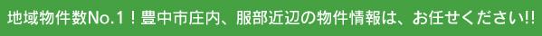 地域物件数No.1!豊中市庄内、服部近辺の物件情報は、お任せください!!