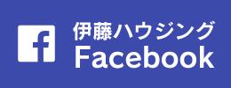 伊藤ハウジングFacebook