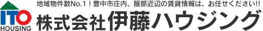 地域物件数No.1!豊中市庄内、服部近辺の賃貸情報は、お任せください!! 株式会社伊藤ハウジング